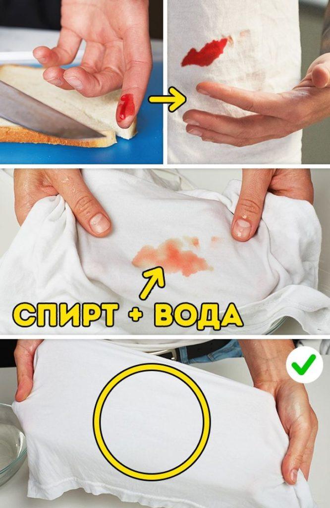 как убрать пятно крови