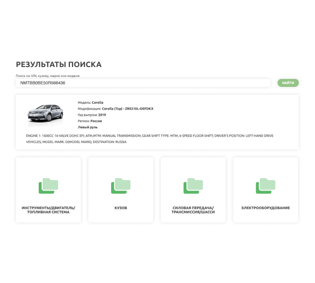 Поиск по VIN/Frame, марке и модели