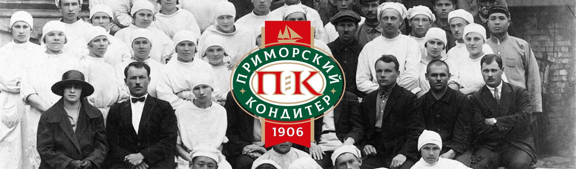 Project for Компания «Приморский кондитер»