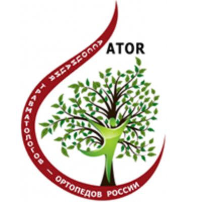 Ассоциация Травматологов-Ортопедов России