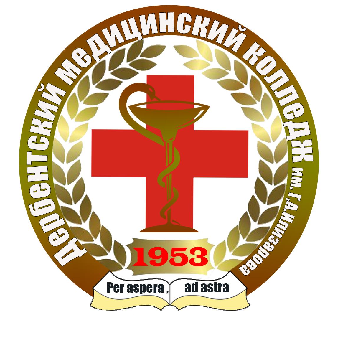 ГБПОУ РД «Дербентский медицинский колледж имени Г.А. Илизарова»