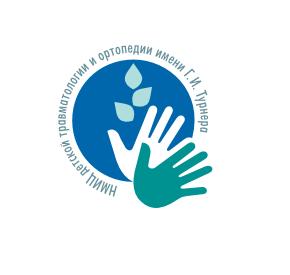 Ежегодная научно-практическая конференция, посвященная актуальным вопросам травматологии и ортопедии детского возраста «Турнеровские чтения»