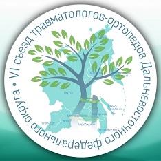VI Съезд травматологов-ортопедов Дальневосточного федерального округа