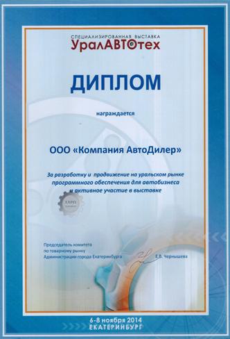 За разработку и продвижение на уральском рынке программного обеспечения для автобизнеса и активное участие в выставках