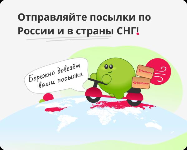 Отправляйте посылки по России и в страны СНГ!