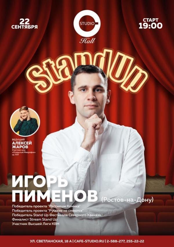 STAND UP: ИГОРЬ ПИМЕНОВ