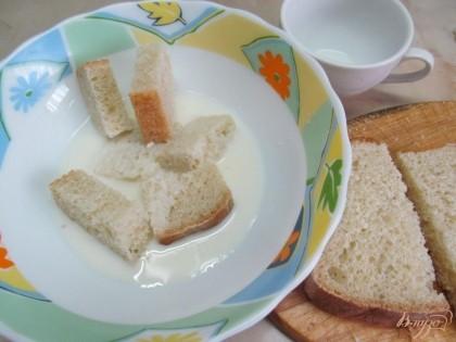 Два кусочка хлеба замочить в молоке.