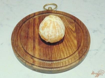 Апельсин очищаем от кожуры, по возможности удаляя белую пленку. Если не получается, можете аккуратно срезать ее.