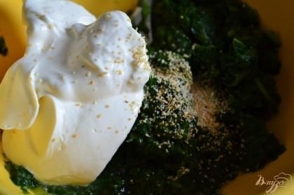 Пюре из шпината и сметану перемешать. Добавить соль и специи по вкусу.