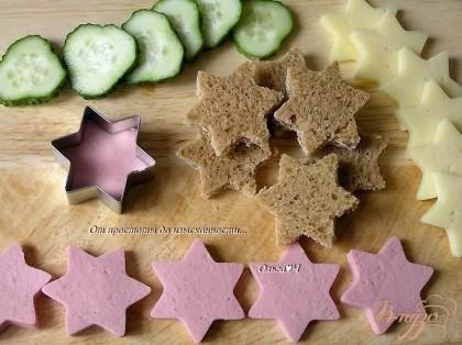 Хлеб, колбасу, сыр и огурец нарезать ломтиками. Вырезать из хлеба, колбасы и сыра любые фигурки (у меня звезды) с помощью формочки.