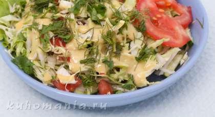 Овощи выложить на блюдо, сверху полить соусом, не перемешивая. Посыпать зеленью.