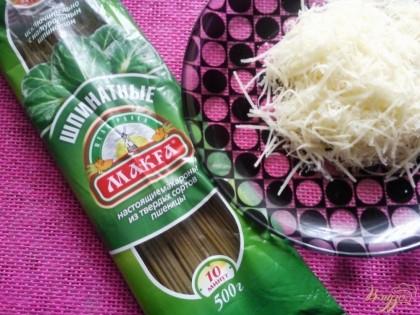 Подготовим продукты.У меня спагетти шпинатные,поэтому цвет у них своеобразный )). Пармезан натрем на мелкой терке.Хотя можно и без сыра.