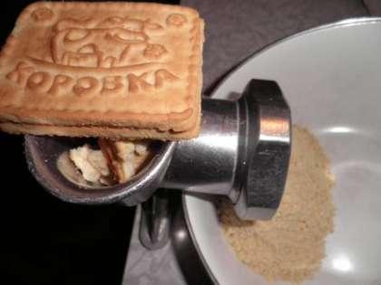 Измельчить печенье через мясорубку