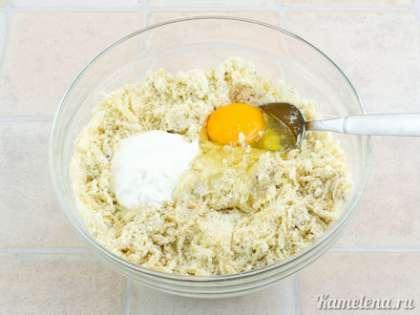 Добавить сметану и яйцо, хорошо вымешать ложкой.