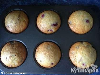 Кексы готовы, готовность как всегда лучше всего определять деревянной шпажкой: если выходит сухой, кексы готовы.