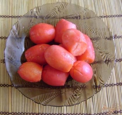 Снимаем кожицу с помидор.