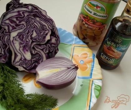 Для приготовления салата нам понадобится краснокочанная капуста,красный лук,маринованные опята,укроп,оливковое масло,кленовый сироп,соль и перец.
