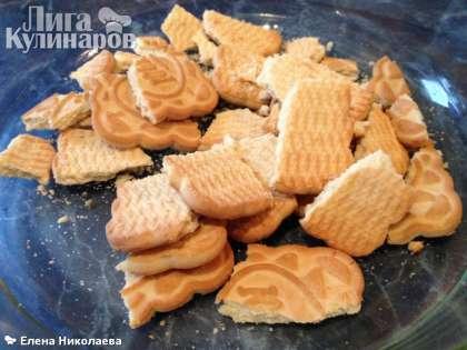 Печенье  поломать