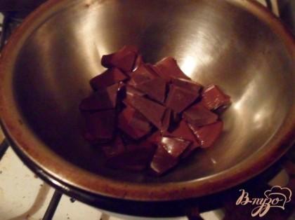 Шоколад растопить на водяной бане или в микроволновке. Остудить до тёплого состояния.