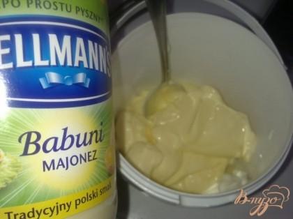 Начинаем готовить соус к нашему салатику, знатоков прошу не возмущаться, мы изменили классический вариант соуса на свой более нам подходящий. Берем майонез Хелманс.