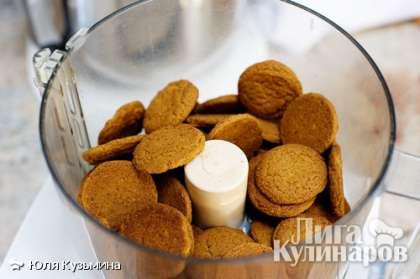 Размолоть печенье в кухонном комбайне. (если нет комбайна можно поместить печенье в полиэтиленовый пакет и размять его скалкой)   P.S. Самое главное: выбирайте песочное, рассыпчатое и хрустящее печенье.