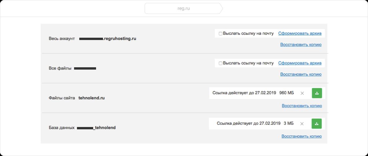 Резервные копии reg.ru