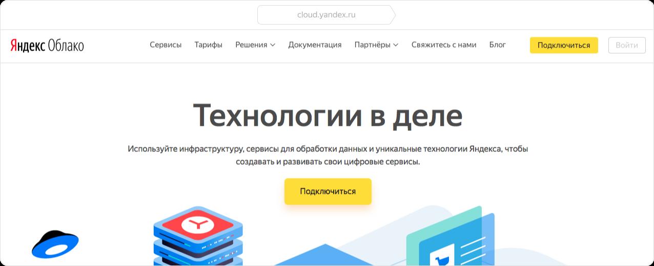 Главная страница Яндекс.Облако