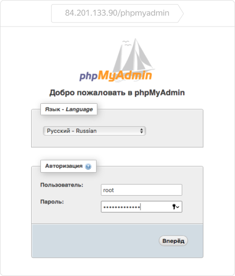 Вход phpMyAdmin