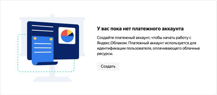 Создание платёжного аккаунта Яндекс.Облако