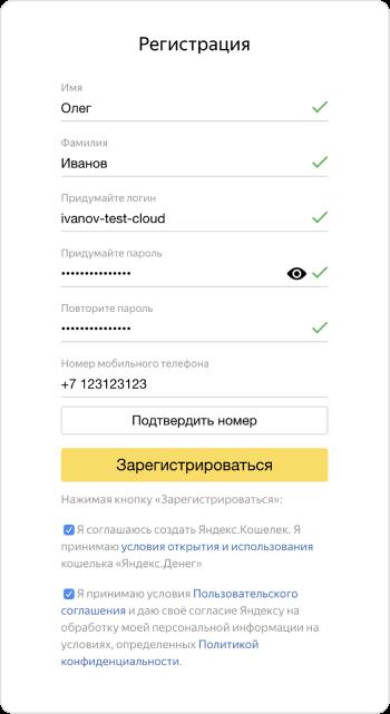 Регистрация Яндекс.Облако