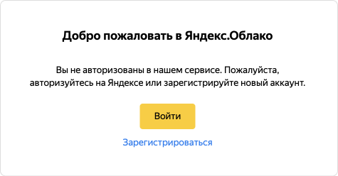 Вход Яндекс.Облако