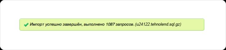 Импорт phpMyAdmin