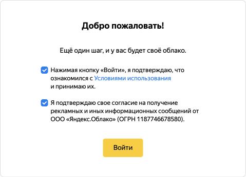 Вход в Яндекс.Облако