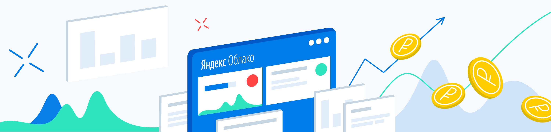 Yandex.Cloud Economy