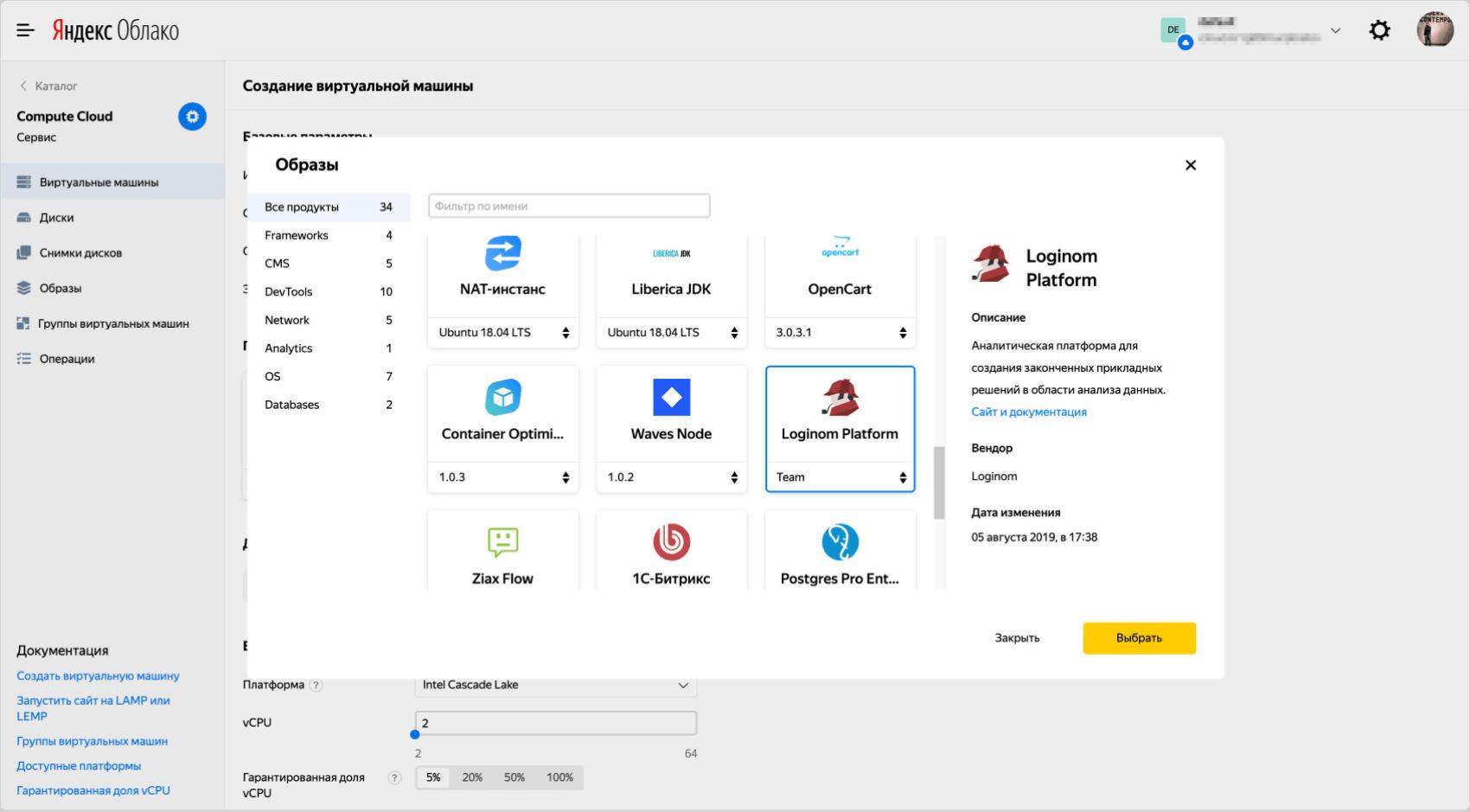 Выбор образа Loginom Platform