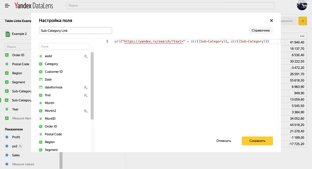 Datalens URL function