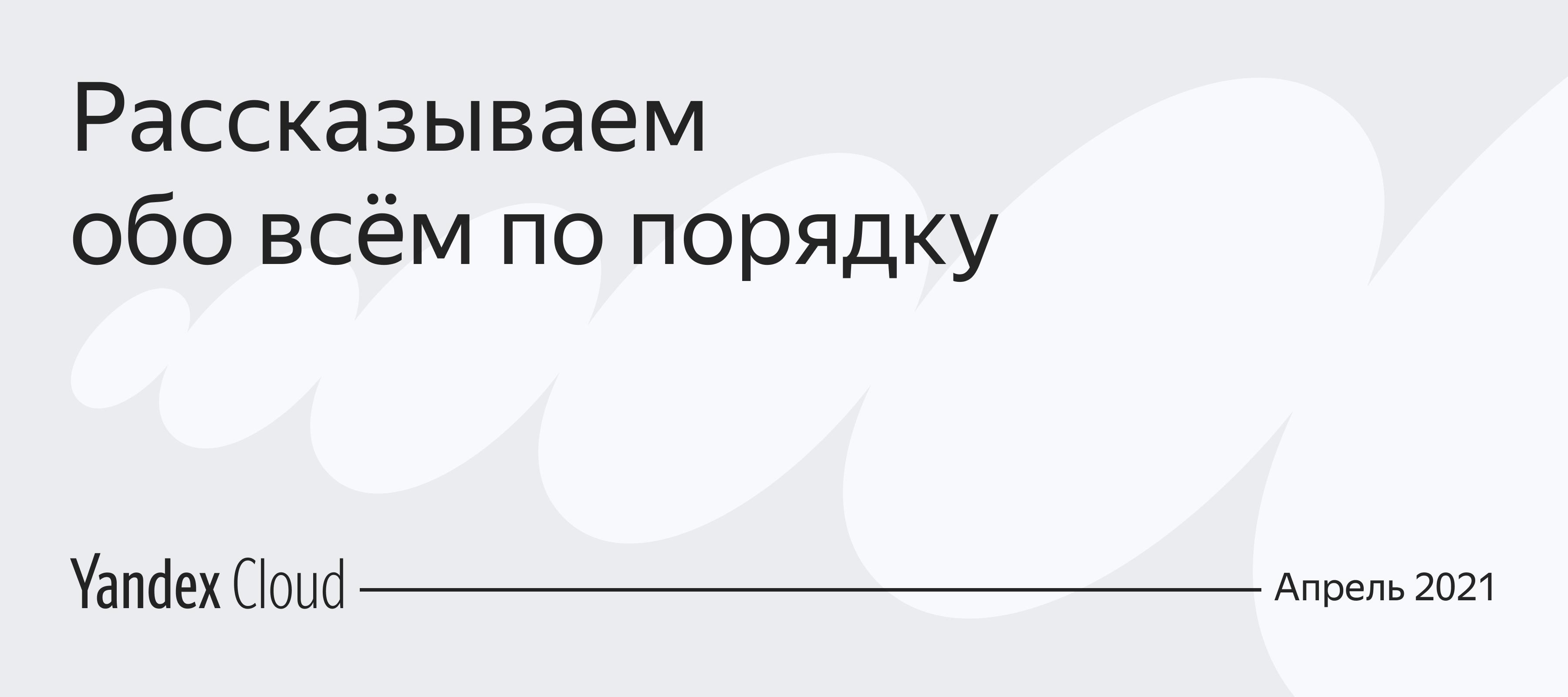 Yandex.Cloud news digest March 2021