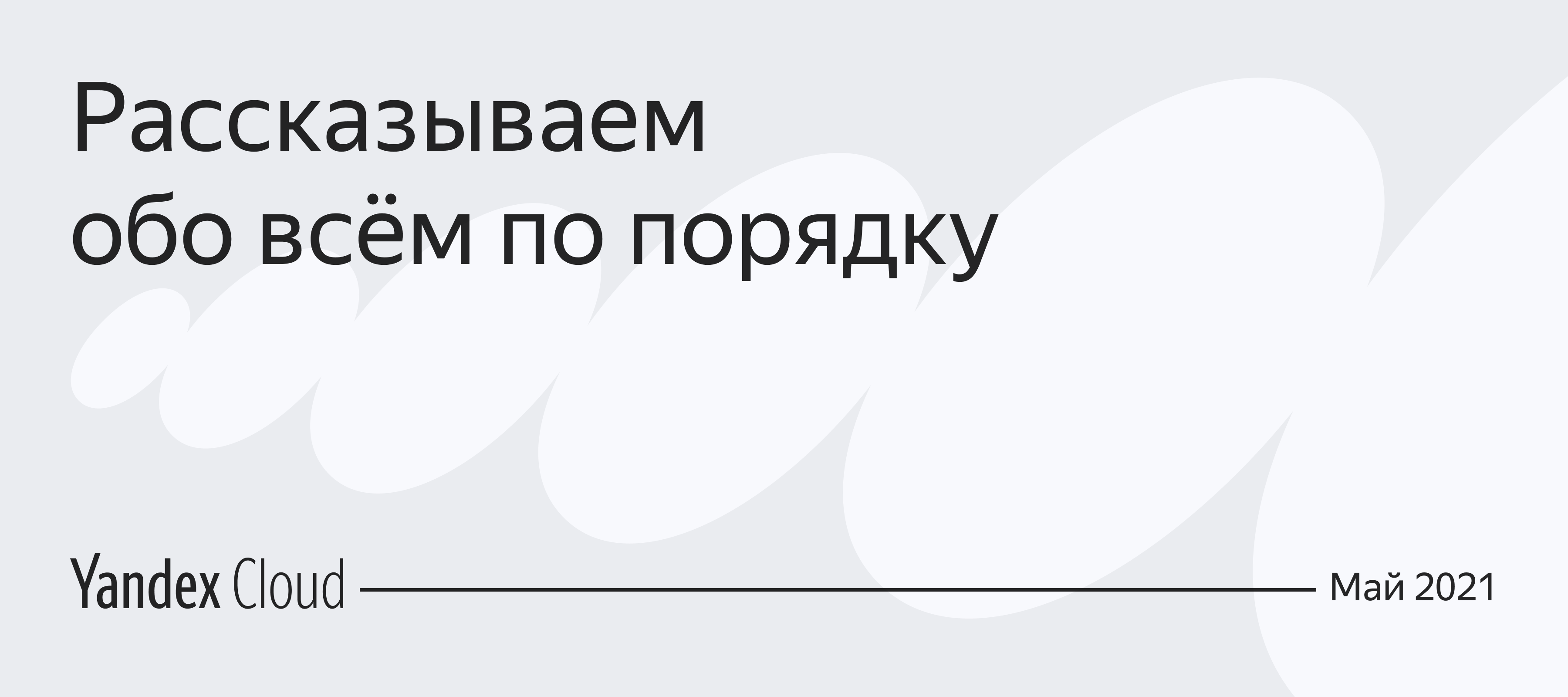 Yandex.Cloud news digest May 2021