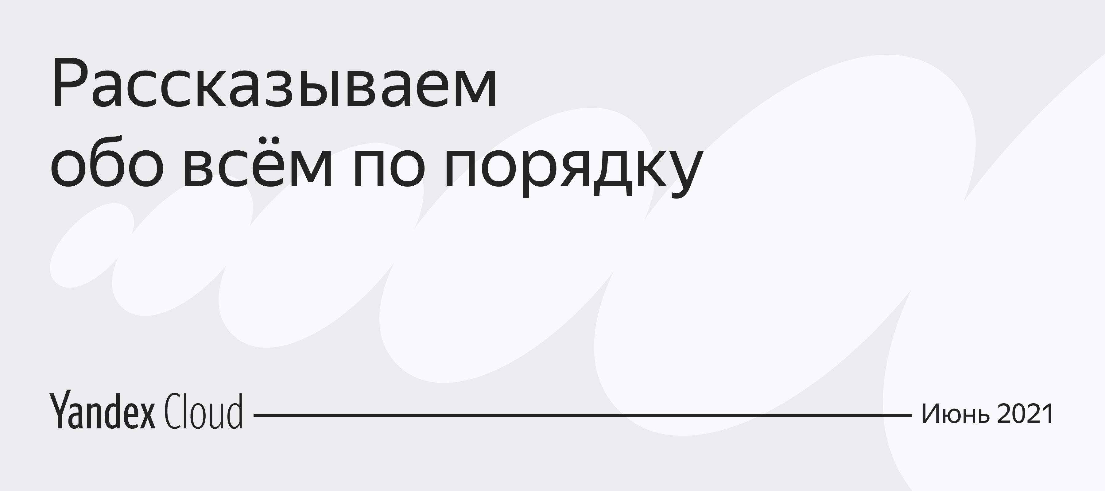 Yandex.Cloud news digest June 2021