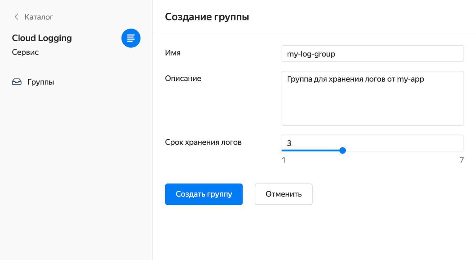 Создание пользовательской лог-группы