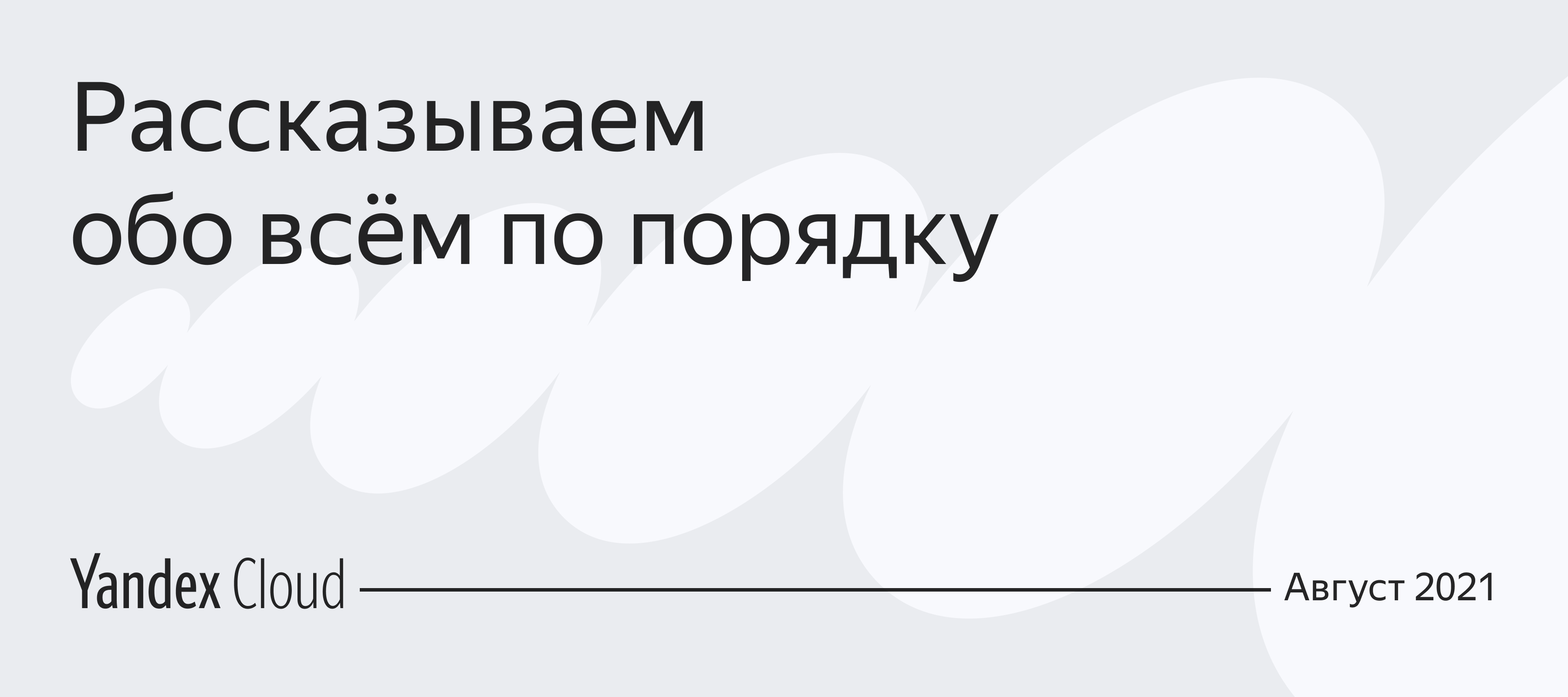 Yandex.Cloud news digest August 2021
