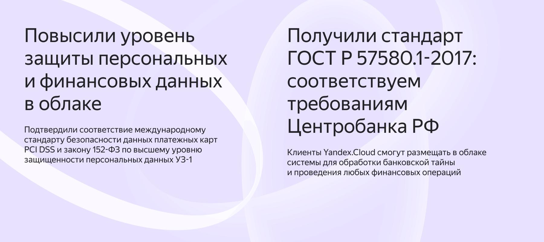 Yandex.Cloud security improvements