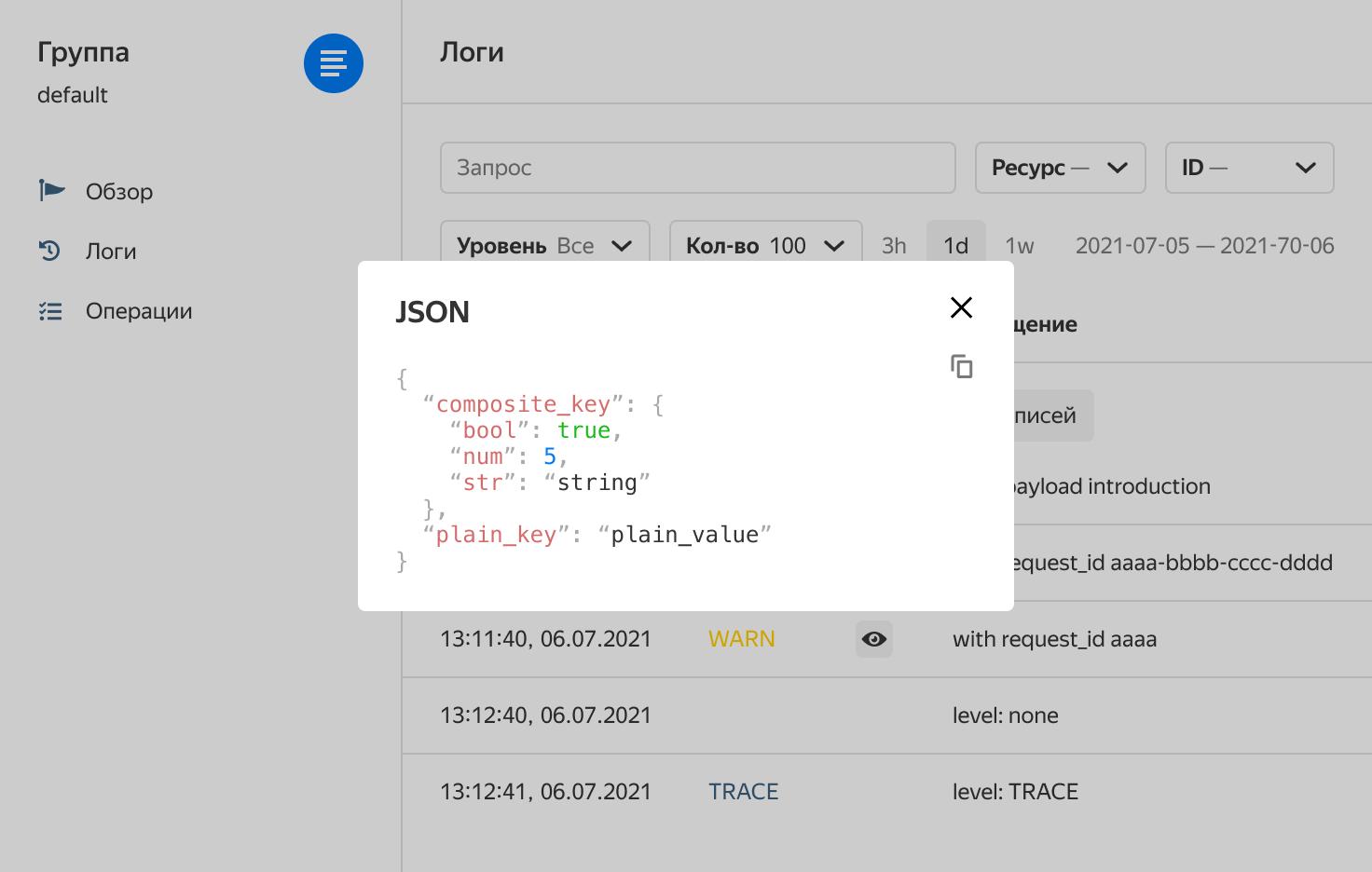 Поиск по параматерам JSON-файла