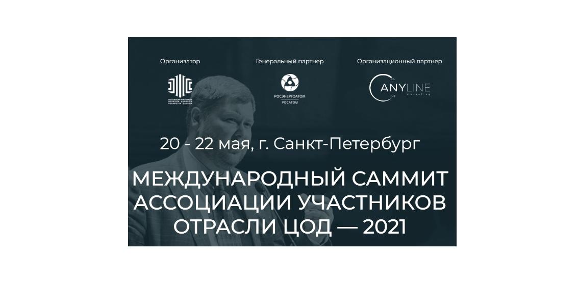 """Анна Беличенко выступит на """"Международном саммите Ассоциации участников отрасли ЦОД-2021"""""""