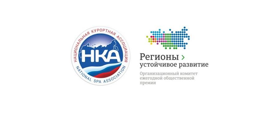 Национальная Курортная ассоциация и Организационный комитет Конкурса «Регионы - устойчивое развитие» начинают сотрудничество