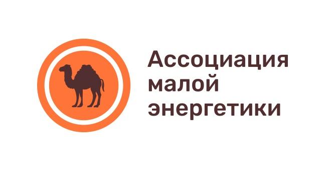 Ассоциация малой энергетики и Организационный комитет конкурса«Регионы - устойчивое развитие» подписали Соглашение о сотрудничестве