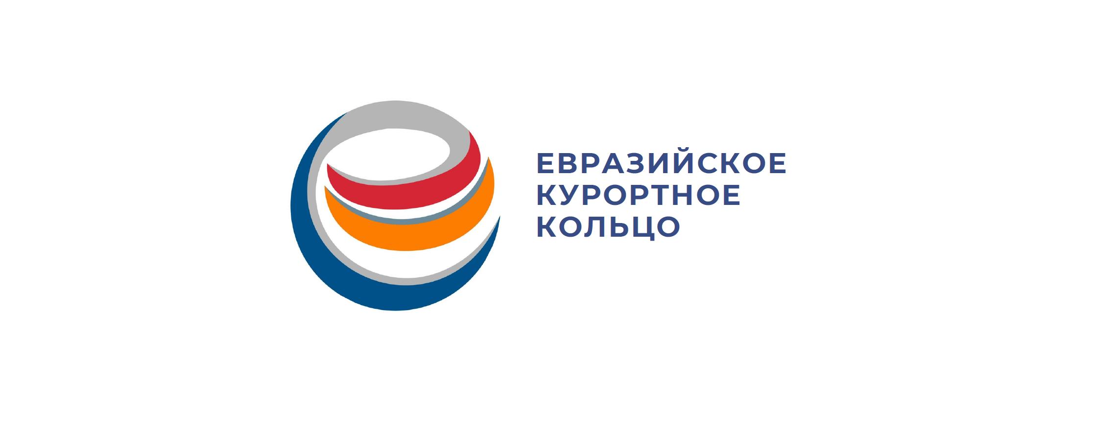 Запуск евразийского интеграционного проекта - «Евразийское курортное кольцо»