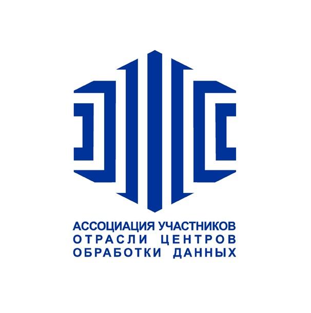 Партнерство Организационного комитета Конкурса «Регионы - устойчивое развитие» и Ассоциации участников отрасли центров обработки данных (ЦОД)