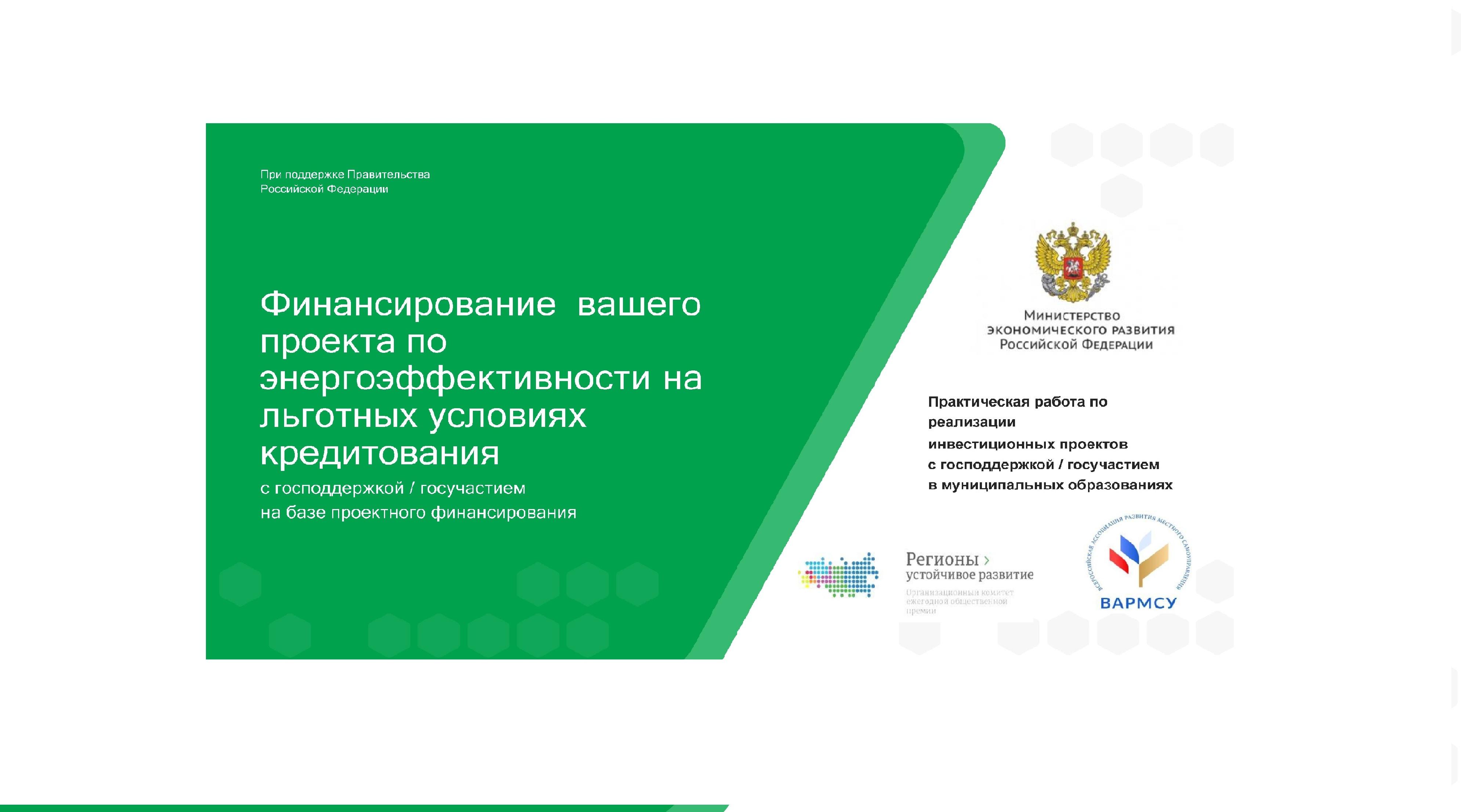 Минэкономразвития России организует работу в субъектах Российской Федерации, муниципальных образованиях по направлению экологичной модернизации предприятий (организаций)