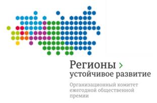 Объявлен отбор Региональных представителей Конкурса «Регионы-устойчивое развитие» в субъектах РФ